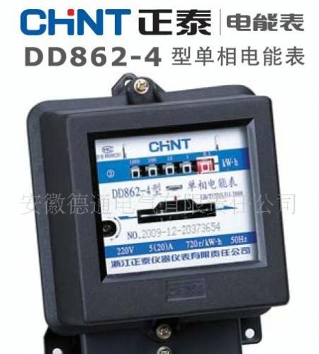 求购安徽正泰电能表 单相电子式电能表dds666