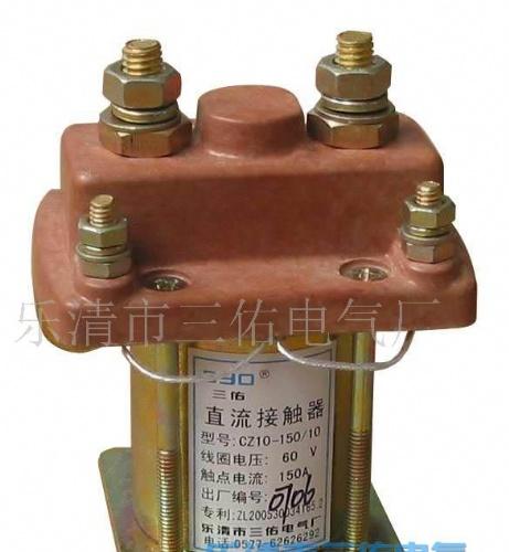 浙江电动三轮车直流接触器cz10-150
