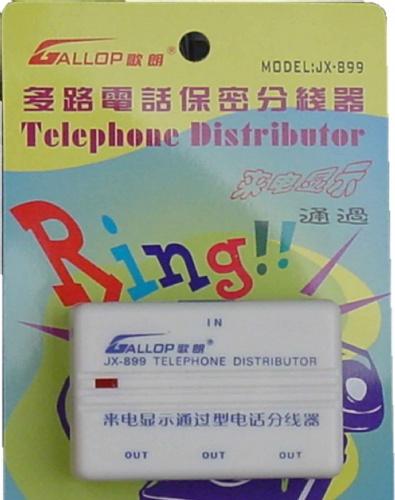 求购广东多路电话分线器