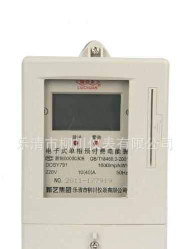 求购浙江ddsy791单相智能ic卡电子式预付费电能表