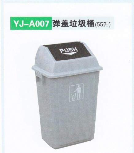 垃圾桶 弹盖(55升)塑料