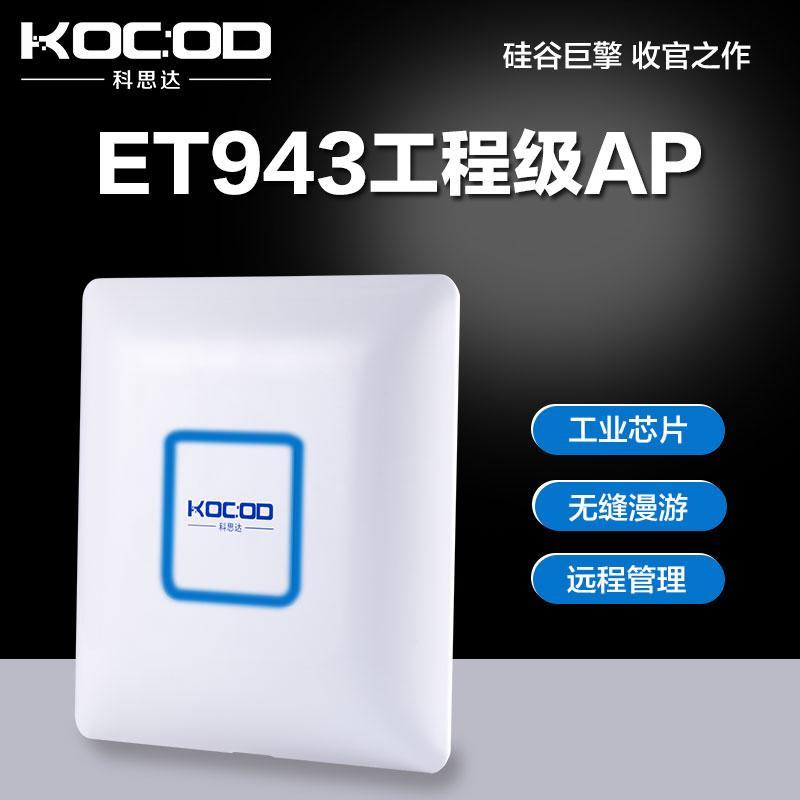 无线覆盖工程合适的无线ap安装