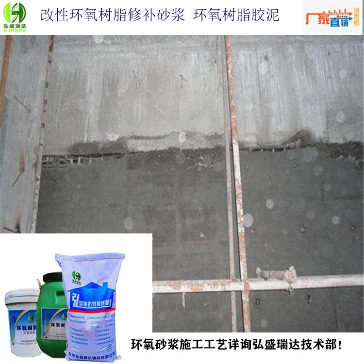 电厂污水处理防腐加固环氧树脂砂浆玉泉行业资讯