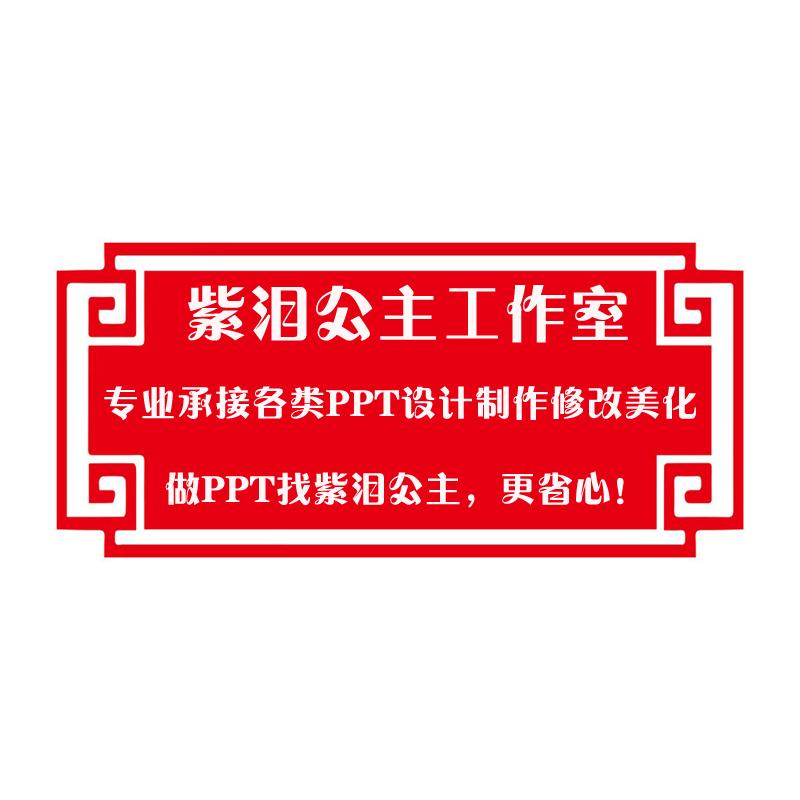 四川省遂宁市PPT设计|简约大气PPT代做怎么收费
