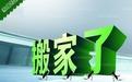 南通到张家界大件设备物流运输公司13685273673