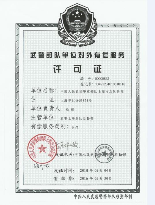 汉口市网上报警电话是多少0531-86117752