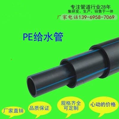 封丘/PE给水管   园林绿化PE给水管/规格齐全
