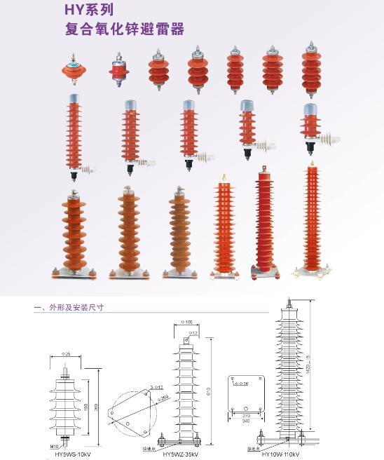 【过电压保护器】Y10W1-192/500(G)W欢迎广大客户洽谈咨询
